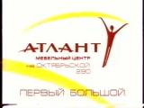 staroetv.su / Реклама (Первый канал, 2005)