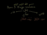 Арабский язык. урок 3. Виды глагола. МАДЫ