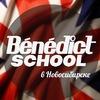 Языковая школа BENEDICT SCHOOL (Новосибирск)