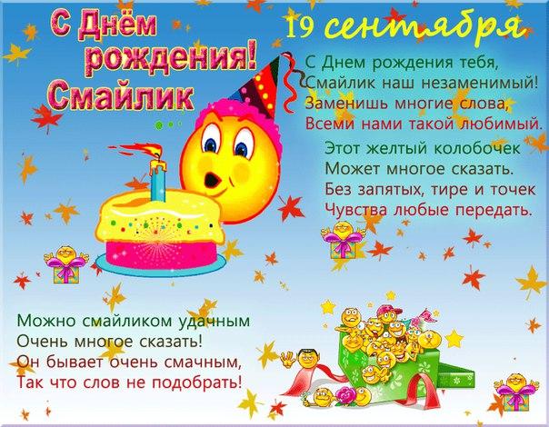 Поздравления с днем рождения смайлами в вк
