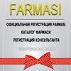 Декоративная и детская косметика Farmasi Name