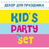 KidsPartySet | Декор для детских праздников