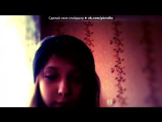 «Webcam Toy» под музыку Mc MuRkA - сегодня мои родители убили меня.... Picrolla