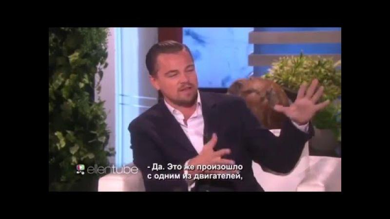 Ди Каприо рассказал, как чуть не погиб в самолете с русскими