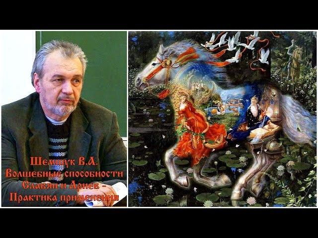 Владимир Шемшук Волшебные способности Славян и Ариев Практика применения смотреть онлайн без регистрации