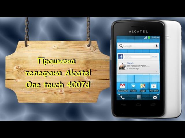 Прошивка, разблокировка, восстановление Alcatel One touch 4007d