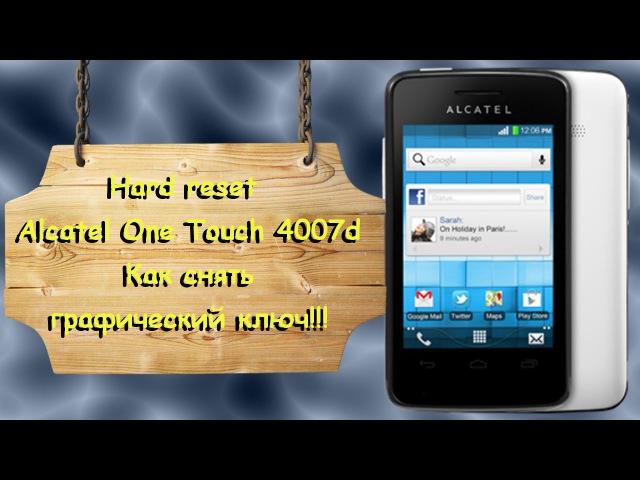 Hard reset Alcatel One Touch 4007d Как снять графический ключ