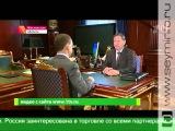 Дмитрий Медведев обсудил с губернатором социально экономическую ситуацию в области.
