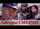 Хорошие старые фильмы про снайперов. Ангелы смерти 1993