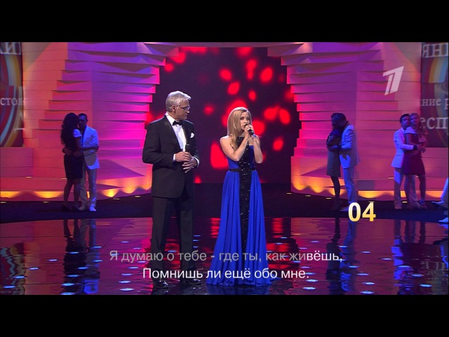 Мария Воронова и Александр Маршал L'ete Indien (Бабье лето)