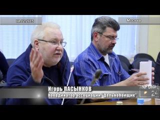 Хроника переговорного процесса дальнобойщиков  - Игорь Пасынков