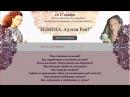 Измена. Ад или Рай - Часть 1 14 ноября 2015 👙 Екатерина Федорова и Ирина Соколова 👙