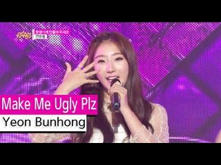 [HOT] Yeon Bunhong - Make Me Ugly Plz, 연분홍 - 못생기게 만들어 주세요 Show Music core 20150822