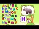 УЧИМ БУКВЫ Развивающий мультик для детей от 3 лет
