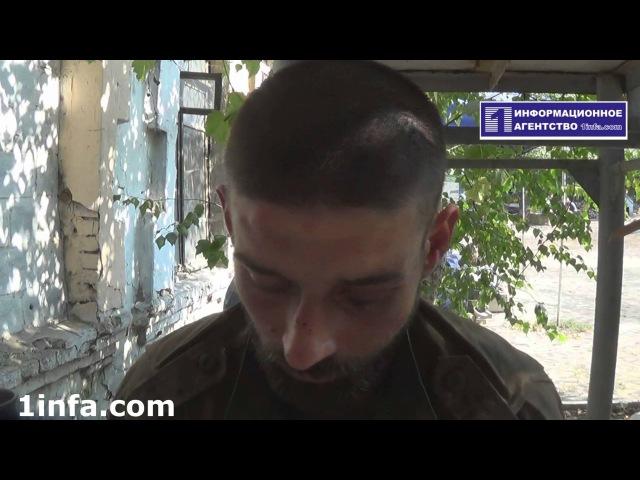 ДНР Опрос пленного сторонника Правого сектора из батальона Кривбасс
