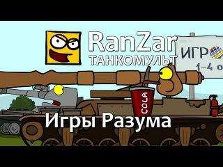 Танкомульт: Игры Разума. Рандомные Зарисовки.