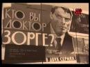 Тайны Разведки - Рихард Зорге - Шпион или Разведчик