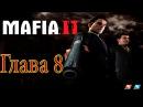 Прохождение Mafia 2|Глава 8|Неугомонные