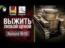 Выжить любой ценой №19 - от TheGun и Komar1K World of Tanks