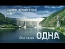 Большая страна. Саяно-Шушенская ГЭС
