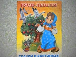 Аудиосказка ГУСИ-ЛЕБЕДИ. Русская народная сказка