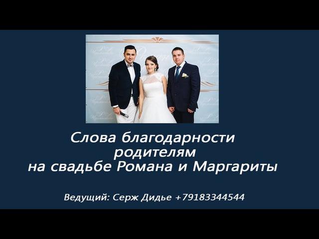 Ведущий на свадьбу Серж Дидье 79183344544