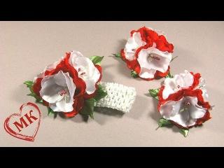 Как сделать цветок из ленты. Комплект канзаши. Мастер класс