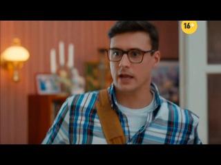 Анонс 13 серии 1 сезона сериала «Как я стал русским»