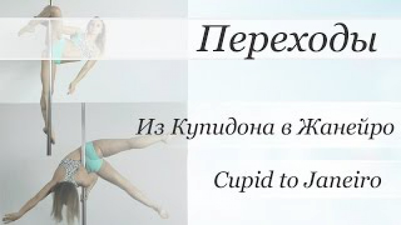How to Cupid to Janeiro - pole dance tutorial /Уроки pole dance - Из Купидона в Жанейро