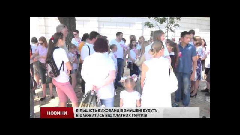 В Україні ліквідовують безкоштовну позашкільну освіту