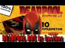 Unboxing DEADPOOL BOX by Lootbox