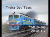 TRAINZ 2012 ТЭП10-186/ТЭП10-311