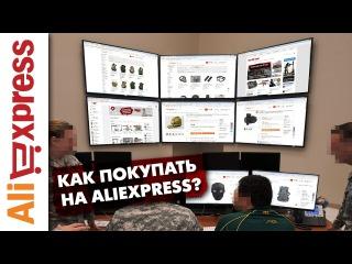 Как заказать на АлиЭкспресс? Покупаем товары для страйкбола на AliExpress. Инструкция.