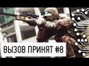 Снайперский эксперимент - Battlefield 4 - Вызов принят 8