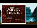 Василиса Прекрасная (1939) - сказка, детское кино