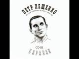 Петр Лещенко - КАРАВАН ( CD 3 )