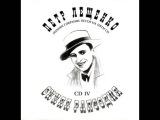 Петр Лещенко - СИНЯЯ РАПСОДИЯ ( CD 4 )