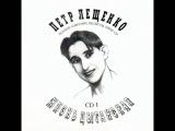 Пётр Лещенко - ЖИЗНЬ ЦЫГАНСКАЯ ( CD 1 )