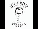 Петр Лещенко - БРОДЯГА ( CD 5 )