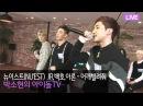 해요TV 뉴이스트NUEST JR, 백호, 아론 - 어깨빌려줘 라이브 EP20 박소현의 아이돌TV