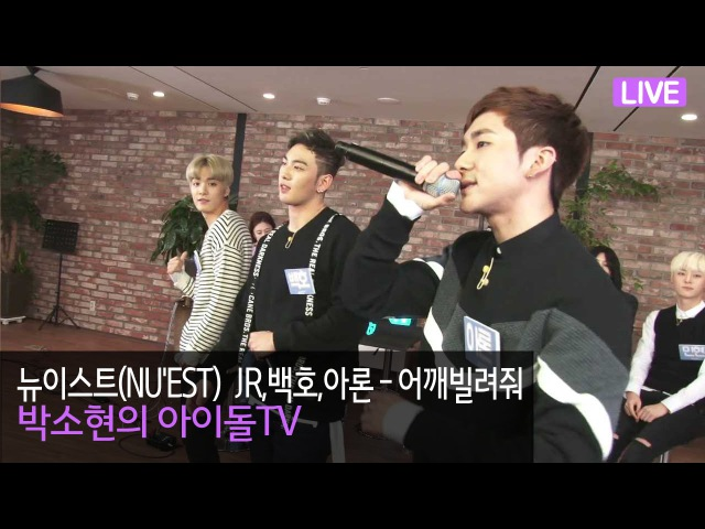[해요TV] 뉴이스트(NUEST) JR, 백호, 아론 - 어깨빌려줘 라이브 (EP20 박소현의 아이돌TV)