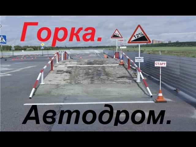 Упражнения на автодроме Горка.
