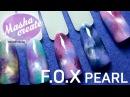 Гель лак новинки: F.O.X Pearl ❤️ Дизайн ногтей гель лаком