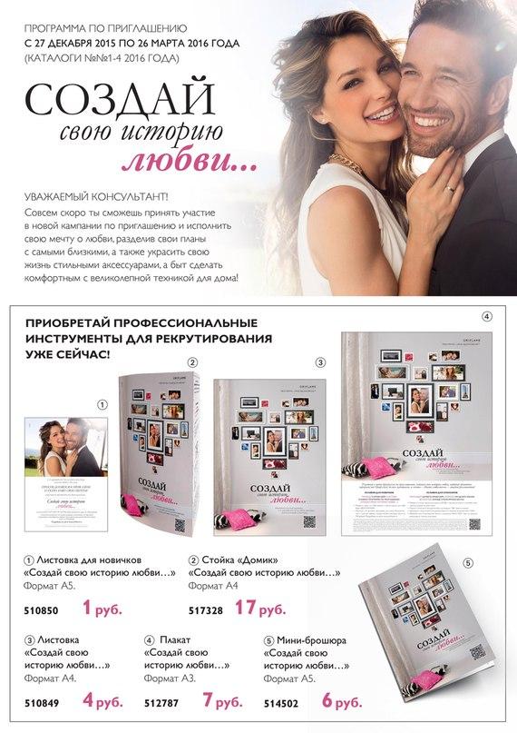 Кампания по приглашению «Создай свою историю любви…»