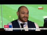 Фьюри уклонился от вопросов о реванше с Кличко