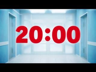Интерны финальный сезон 2016 - трейлер FUFA.TV
