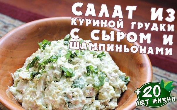 Салат куриная грудка шампиньоны салат