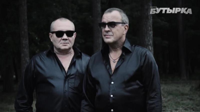 Скачать новые песни бутырка 2015