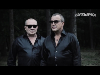 ПРЕМЬЕРА КЛИПА! группа БУТЫРКА - Свиданка - 2016
