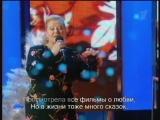 Юлия Савичева и Людмила Сенчина - Золушка и Если в серд